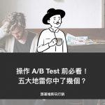 操作 A/B Test 前必看!五大地雷你中了幾個?