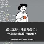 函式基礎,什麼是函式?什麼是回傳值 return?