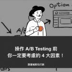 操作 A/B Testing 前你一定要考慮的 4 大因素!