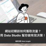 網站初期該如何獲取流量?用 Data Studio 幫你做有效決策!