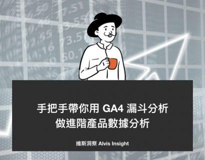 手把手帶你用 GA4 漏斗分析做進階產品數據分析